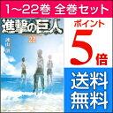 進撃の巨人 全巻セット 1-22巻(最新刊含む全巻セット)【送料無料】【後払いOK】