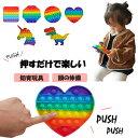 【即納】【2個目10%OFF!】欧米大流行!プッシュポップ バブル スクイーズ玩具 子供 知育 玩具 触覚遊び 大人 おも…