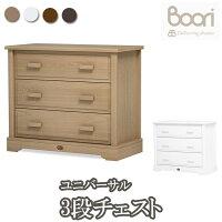 【ブーリ】BOORIユニバーサル3段チェスト(おむつ交換台別売り)