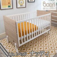 【レビュープレゼントあり】【ベビーベッド/コット】【ブーリ】Boori3in1ベッドナッティ
