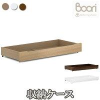 【新発売】【送料無料】【ブーリ】BOORI6歳までベッド用床板下収納ケース(キャスター付き)