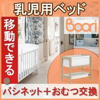 【送料無料】【ブーリ】BOORI乳児用ベッド新生児用バシネット