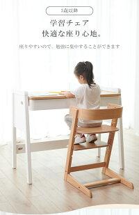 【キッズチェア】【木製】【椅子】【ベビーチェア】【ブーリ】BOORIティディハイチェア