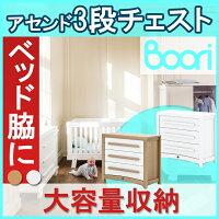 【送料無料】【ブーリ】BOORIアセンド3段チェスト