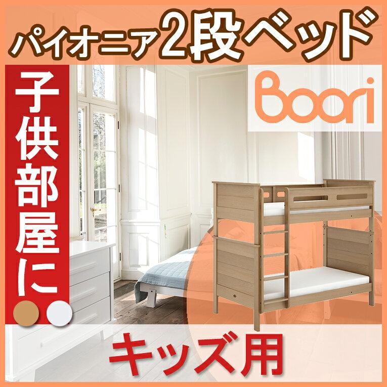【ブーリ】BOORI パイオニア 2段ベッド
