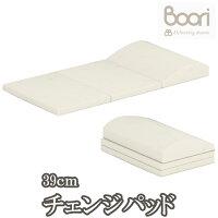 【ブーリ】BOORIチェンジングパッド(39cm)