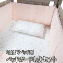 【新発売】ベッドガード4点セット ピンク