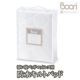 【防水&キルト 16080】BOORI 添い寝ベッドマットレス(L160cm X W79cm)用防水キルトパッド