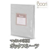 【新発売】BOORIベビーラップシーツ