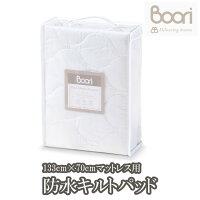【新発売】BOORI防水キルトパッド