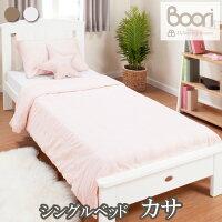【ブーリ】BOORIシングルベッド『カサ』