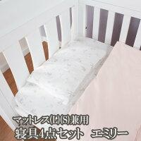 【新発売】ベビー寝具4点セットエミリー