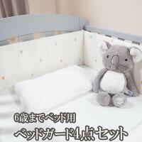 【新発売】ベッドガード4点セットハリー