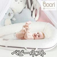 【ブーリ】BOORI携帯式ベビーネスト