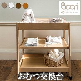 【ブーリ】BOORI ダイパーチェンジングテーブル