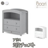 【ブーリ】BOORIアリス2段チェスト