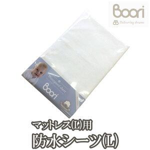 BOORI 6歳までベッド専用マットレス用防水シーツ(L) ホワイト 赤ちゃん ベビー用