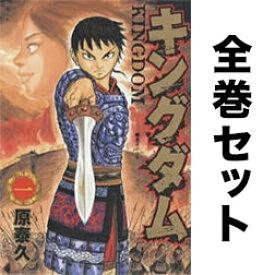 キングダム 全巻セット 1-55巻 (最新巻含む全巻セット) / 原泰久【後払いOK】