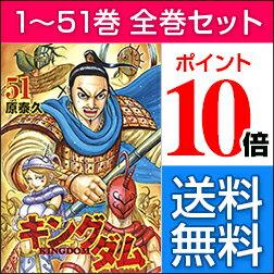 キングダム 全巻セット 1-51巻 (最新巻含む全巻セット) / 原泰久【後払いOK】