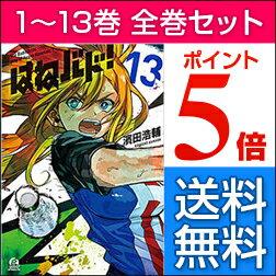 はねバド!1−13巻(最新巻含む全巻セット)/野田サトル(著)