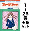 フルーツバスケット 1-23巻(最新巻含む全巻セット)/ 高屋奈月(著)【送料無料】【後払いOK】