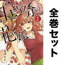 五等分の花嫁 1-14巻(最新巻含む全巻セット)/ 春場ねぎ(著)
