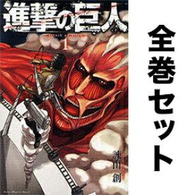 進撃の巨人 全巻セット 1-28巻(最新刊含む全巻セット)【後払いOK】
