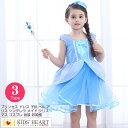 プリンセス ドレス 子供 ベル風 アリス風 シンデレラ風 メイド コスプレ 仮装 キッズ 女の子 可愛い ハロウィン 衣装 …