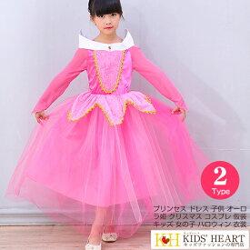 2d17b0f19807c プリンセス ドレス 子供 オーロラ姫風 ドレス コスプレ 仮装 キッズ 女の子 可愛い ハロウィン 衣装 長袖 コスチューム