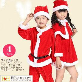 サンタ 衣装 子供 クリスマス コスプレ ベビー キッズ 子供 男の子 女の子 コスチューム セット 衣装 コスチューム 着ぐるみ サンタクロース 帽子付き 赤ちゃん ベビー服 着ぐるみ ポンチョコート 送料無料