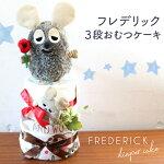 【送料無料】【御出産祝い】フレデリック3段おむつケーキプレゼントギフトにピッタリオムツケーキ男の子女の子