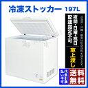 【ポイント2倍】冷凍ストッカー(業務用 冷凍庫)197L[197-OR]-シェルパ#キッチン_meキャスター付き 鍵付き 厨房機器 安価 フォースター