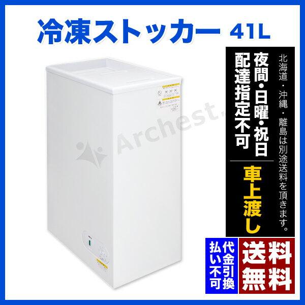 【ポイント2倍】冷凍ストッカー(業務用 冷凍庫)41L[41-OR]-シェルパフリーザー 保存庫 食品 ストック 大量