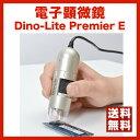 【ポイント2倍】計測機能搭載のベーシックモデル/Dino-Lite Premier E(電子顕微鏡)[DINOAM3103]-サンコー マイクロスコープ 拡大 ...