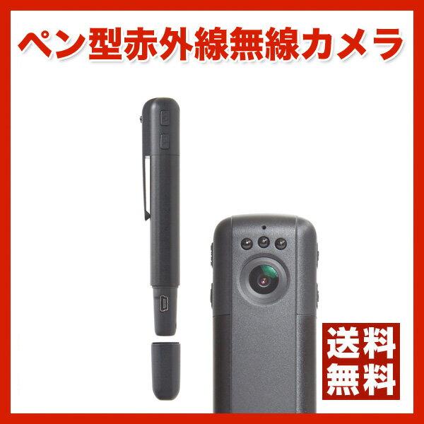 【送料無料】【ポイント2倍】動画写真撮影、動作検知録画、ボイスレコーダー機能を搭載/ペン型赤外線無線カメラ[WIFICAM3]-サンコー