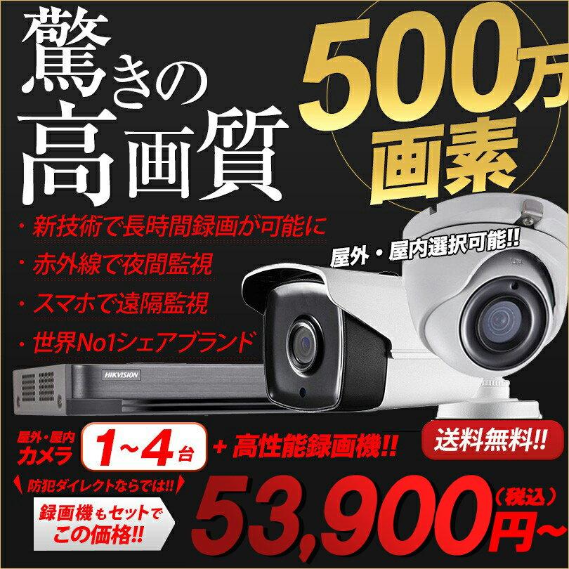 防犯カメラ 屋外 屋内 500万画素 カメラ1~4台 0~3TB HD-TVI 防犯カメラセット【あす楽対応】