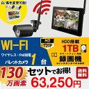 【防犯カメラ・監視カメラ】高画質 タッチパネル操作対応 WiFi ワイヤレスカメラセット カメラ1台 BH-KW27N1