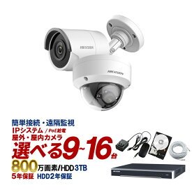 4k 800万画素 選べる防犯カメラ9〜16台セット 屋外 屋内 POE対応 Ultra HDD3TB IPシステム 5年保証 4K-SET-16CH【送料無料】【あす楽対応】