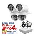 防犯カメラ 屋外 屋内 カメラ4台 1TB HD-TVI 防犯カメラセット【送料無料】【あす楽対応】 | セット 監視カメラ 室内 …