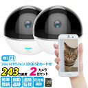 防犯カメラ 屋内 カメラ 見守りカメラ 2台 SDカード32gb付 WI-FI対応 簡単接続 防犯カメラセット スマホ(iPhone・Andr…