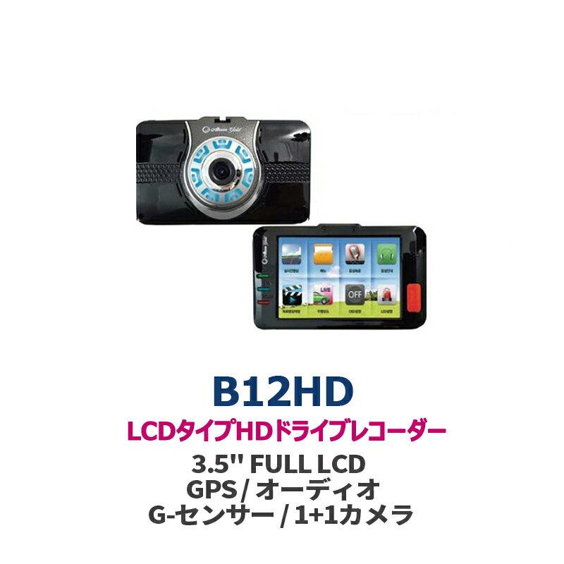 ドライブレコーダー デュアルHDカメラ B12HD