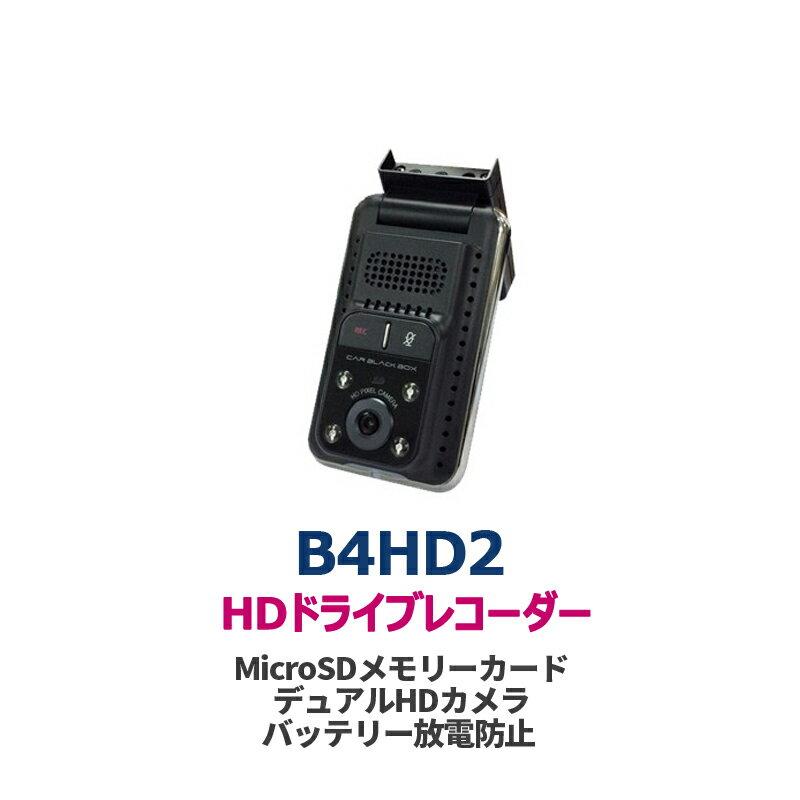 ドライブレコーダー デュアルHDカメラ ドラレコ専門会社が開発したB4HD2