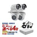 【屋外・屋内外カメラ防犯カメラ 屋外 屋内外 カメラ4台 HD 720p 1TB 分配器付AHD・TVI 防犯カメラセット DS-J1421【…