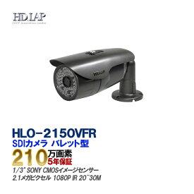 防犯カメラ 屋外用 HD-SDI カメラ V/Fレンズ 赤外線 監視カメラ 屋外用 Sony CMOSセンサー搭載HLO-2150VFR【送料無料】【あす楽対応】