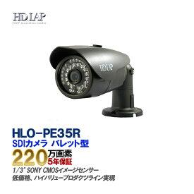 防犯カメラ 屋外用 HD-SDI カメラ 固定レンズ 赤外線 監視カメラ 屋外用 Sony CMOSセンサー搭載HLO-PE35R【送料無料】【あす楽対応】