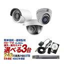 【選べる屋外・屋内カメラ】防犯カメラセット 5年保証 監視カメラ × 3台(243万画素フルハイビジョン)+3TB HDD 屋外…