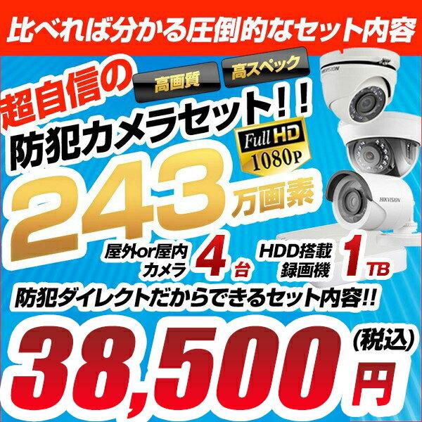 防犯カメラ 屋外 屋内 カメラ4台 1TB AHD 防犯カメラセット