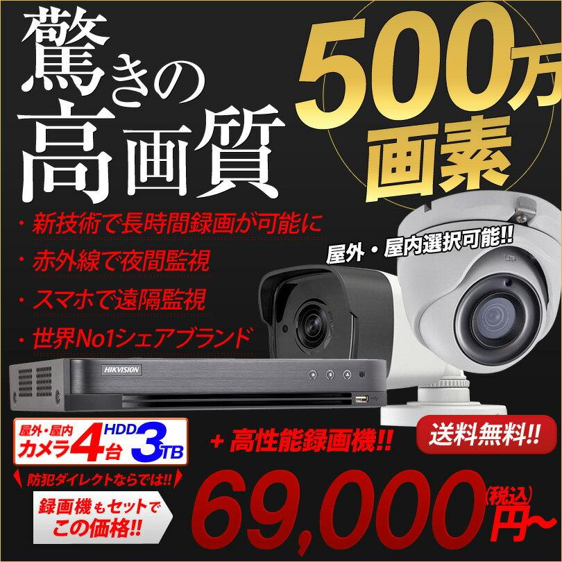 防犯カメラ 屋外 屋内 500万画素 カメラ4台 3TB HD-TVI 防犯カメラセット