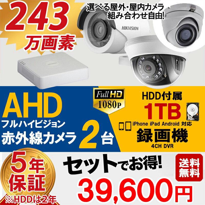 【選べる屋外・屋内カメラ】防犯カメラセット AHD 243万画素 屋外内用 組合せ 赤外線 監視カメラ 2台 録画機能付き 4CH 1TB HDD スマホ対応 防犯カメラ セット 8点セット 日本語マニュアル付き AHD-SET6-C2-1TB【送料無料】【あす楽対応】