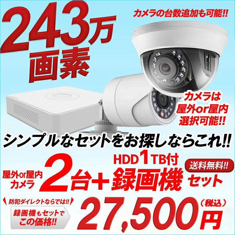 防犯カメラ 屋外 屋内 カメラ2台 1TB HD-TVI 防犯カメラセット